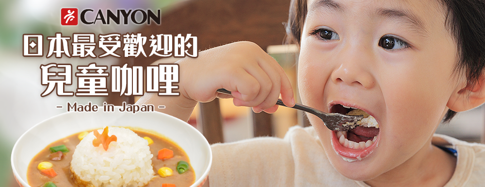 CANYON-日本最受歡迎的兒童咖哩
