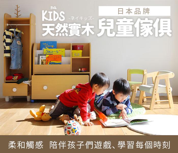 日本naKIDS兒童傢俱