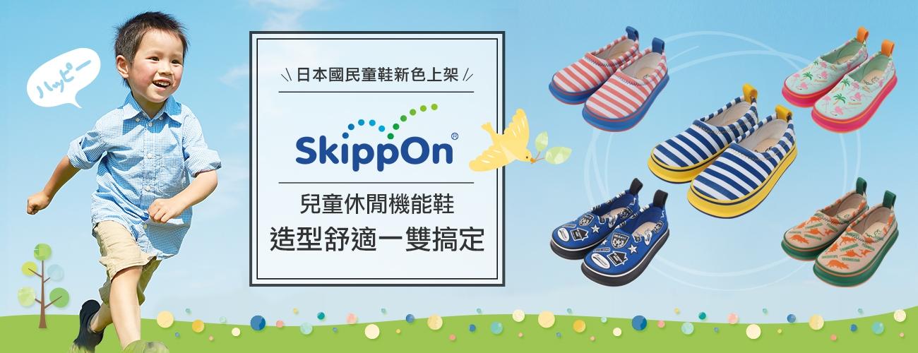 日本SkippOn兒童機能鞋