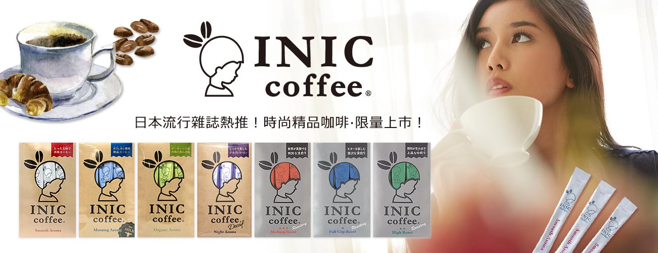 日本INIC coffee