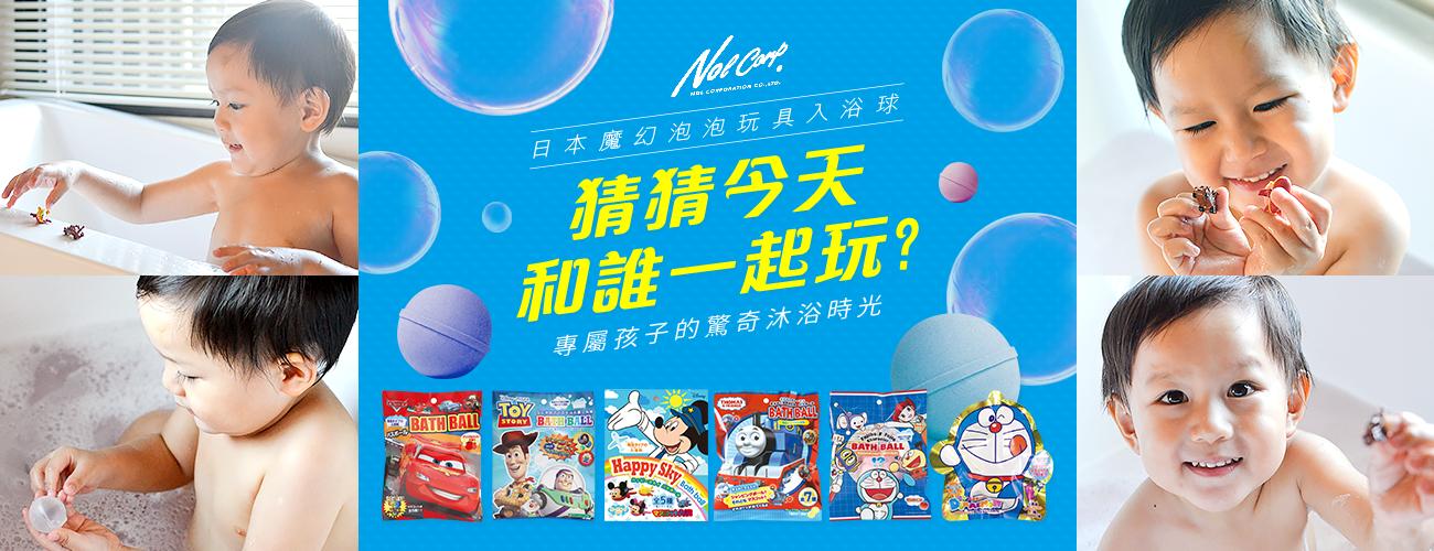 日本魔幻泡泡玩具入浴球