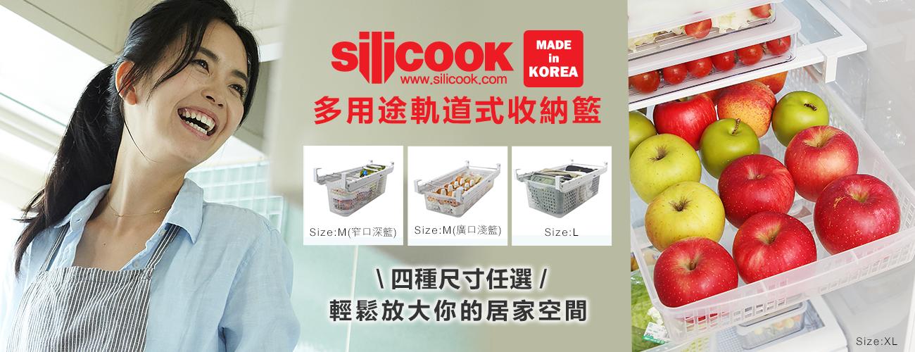韓國Silicook收納籃
