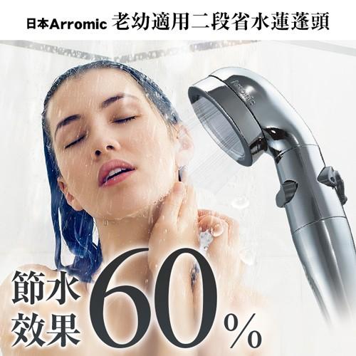【公司貨】日本Arromic─老幼適用二段省水蓮蓬頭(ST-X1A)