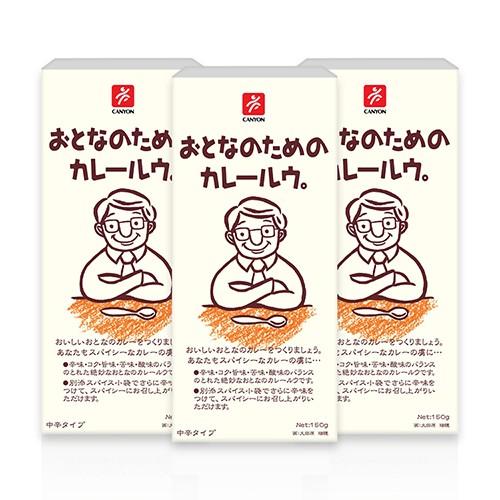 日本CANYON─大人味咖哩塊150g〈三入組〉