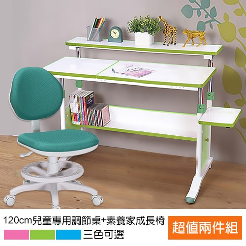 第五代【創意小天才】兒童專用調節桌(120公分寬)二件組(桌+素養家椅)
