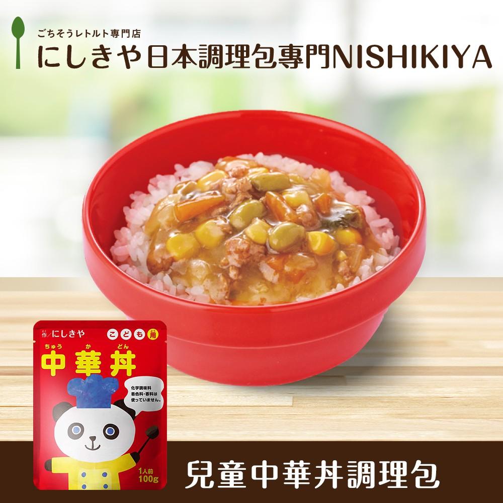 日本Nishikiya兒童中華丼調理包