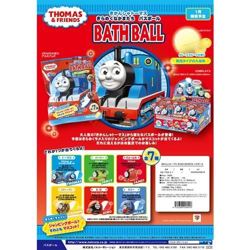 日本魔幻泡泡玩具入浴球─湯瑪士小火車(好朋友篇)〈1入組〉