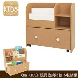 【na-KIDS】玩具收納箱繪本收納櫃