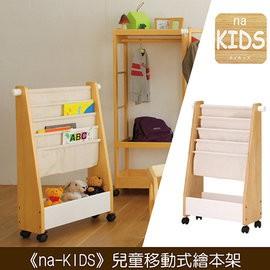 【na-KIDS】兒童移動式繪本架