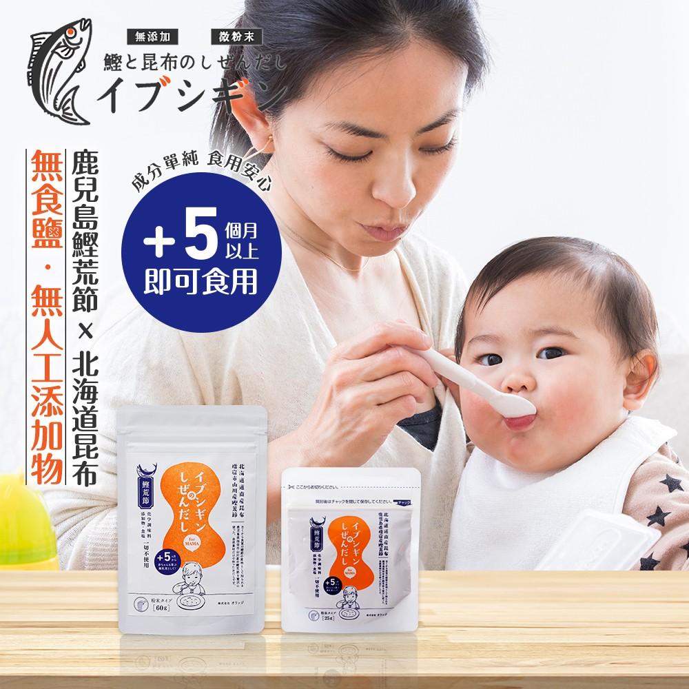 【調味粉60g】 ORiDGE無食鹽昆布柴魚粉