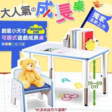 《創意小天才》小童可調式遊戲成長桌(90x60cm)