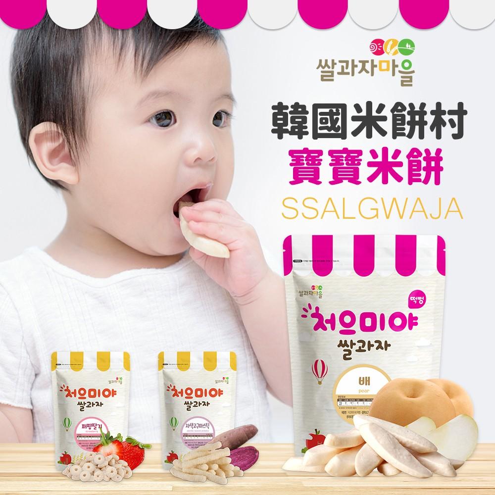 韓國 ssalgwaja 米餅村–寶寶米餅
