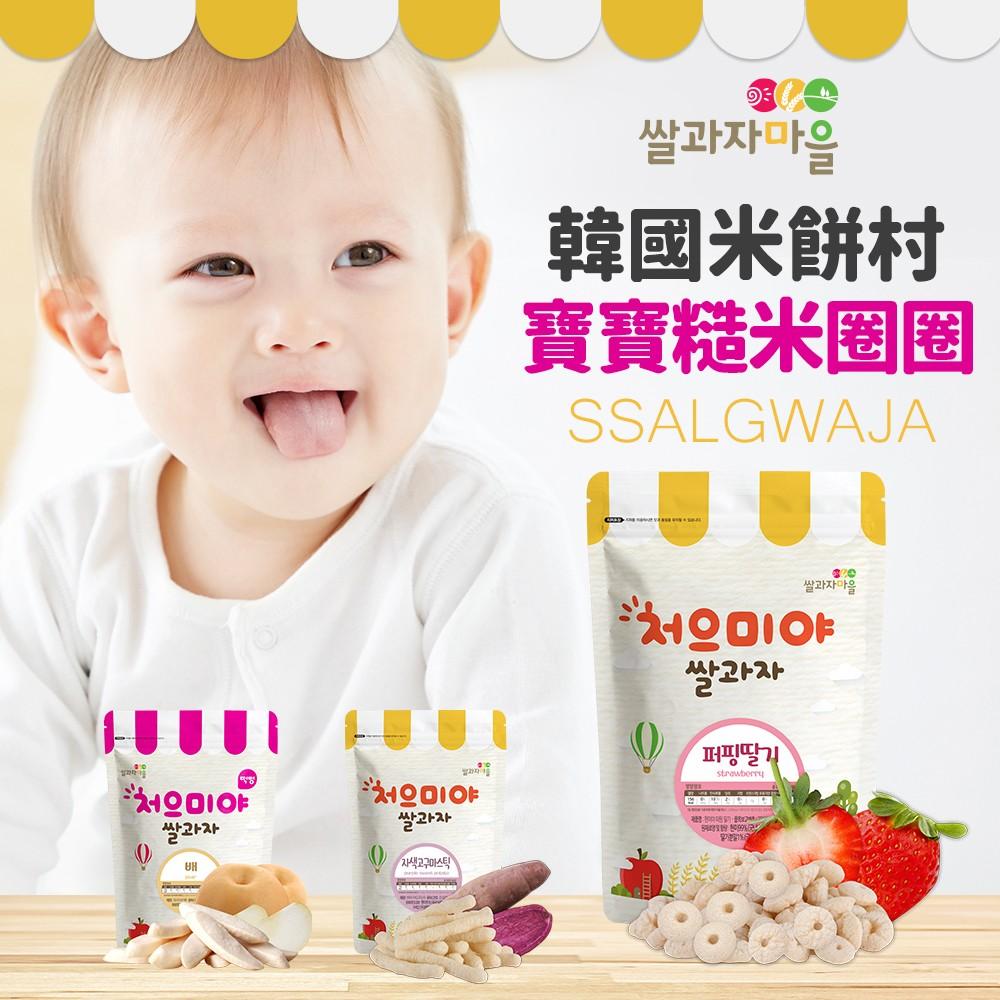 韓國 ssalgwaja 米餅村–寶寶糙米圈圈