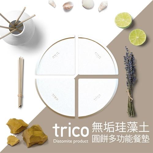 日本trico─無垢珪藻土圓餅多功能餐墊