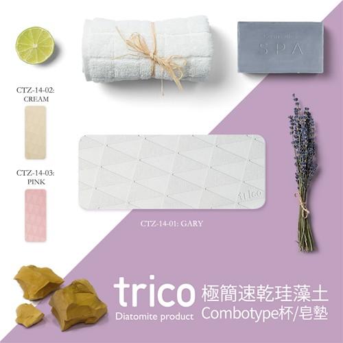 日本trico─極簡速乾珪藻土combo type杯墊/皂墊