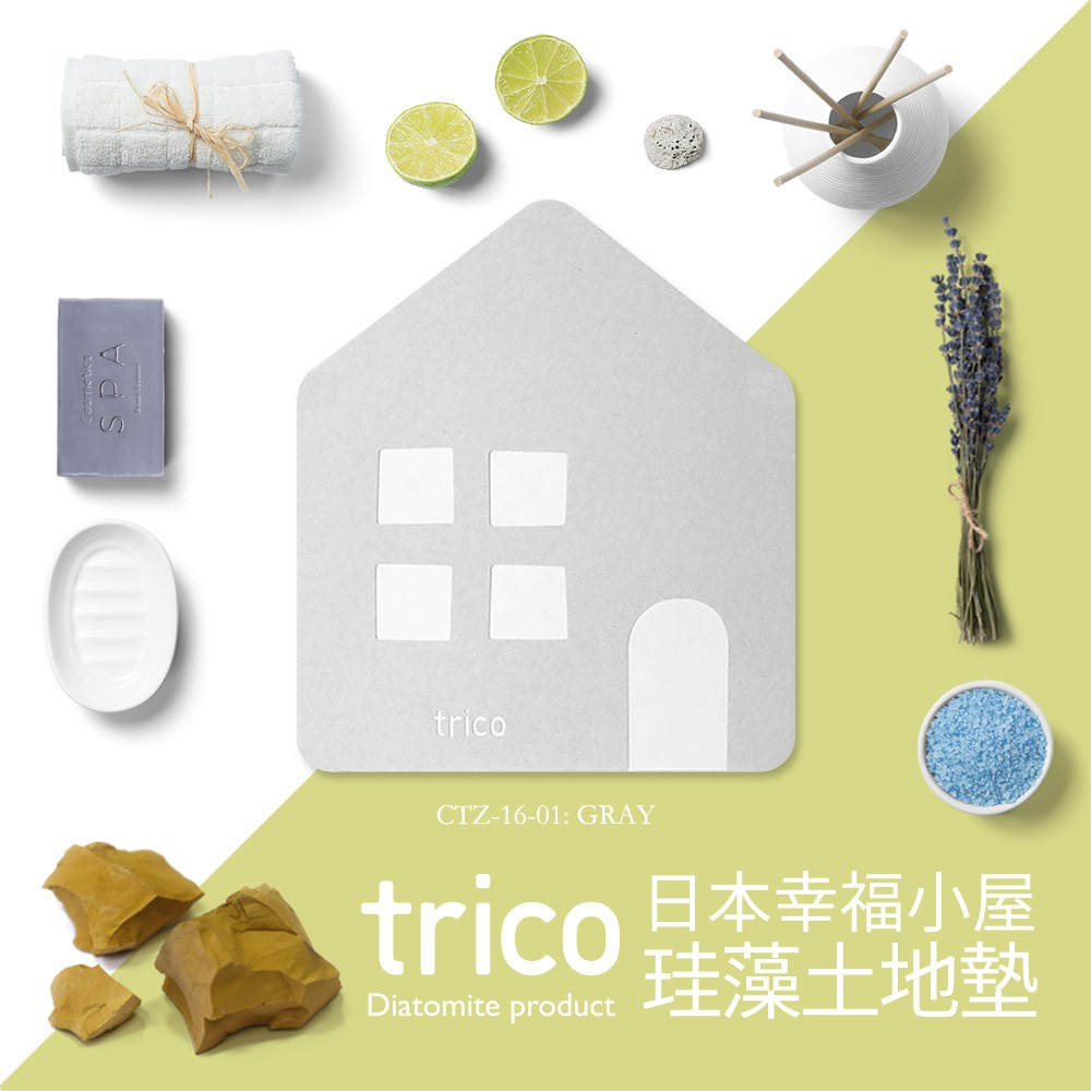 日本trico─幸福小屋瞬吸珪藻土地墊