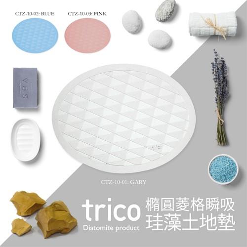 日本trico─橢圓菱格瞬吸珪藻土地墊