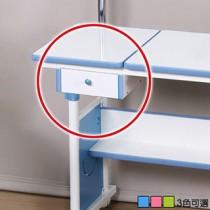 第五代【創意小天才】兒童調節桌專用抽屜(120cm專用)