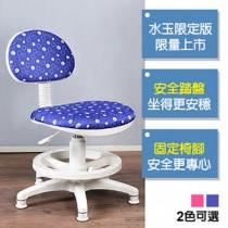 《知識家》兒童成長可調式電腦椅【水玉限定版】