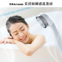 【公司貨】日本Arromic─柔滑絲綢感蓮蓬頭(ST-A1A)