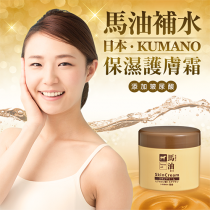 日本熊野馬油─補水保濕護膚霜(添加玻尿酸)