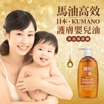 日本熊野馬油─高效護膚嬰兒油(添加玻尿酸)