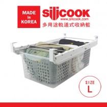 韓國Silicook─多用途軌道式收納籃〈L號〉