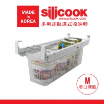 韓國Silicook─多用途軌道式收納籃〈M號-窄口深籃款〉