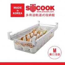 韓國Silicook─多用途軌道式收納籃〈M號-廣口淺盤款〉