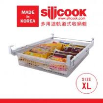 韓國Silicook─多用途軌道式收納籃〈XL號〉