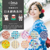 日本 +ima有機棉方巾〈日本經典系列〉
