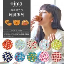 日本 +ima有機棉方巾〈吃貨系列〉