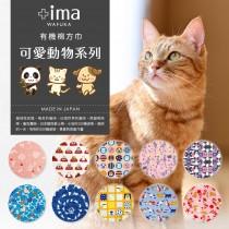 日本 +ima有機棉方巾〈可愛動物系列〉