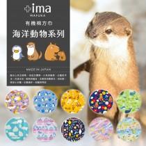 日本 +ima有機棉方巾〈海洋動物系列〉