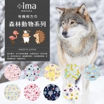 日本 +ima有機棉方巾〈森林動物系列〉
