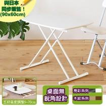 《中崎》五段多用升降桌(90x60公分)