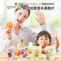 韓國 ssalgwaja 米餅村–無添加水果脆片