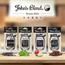 日本John′s Blend─香氛片綜合組〈經典白麝香+恬靜薰衣草+濃郁拿鐵摩卡+清甜蘋果梨〉