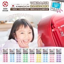 日本製 KAWAGUCHI—免燙姓名布貼紙<可愛圖型款 >三入組