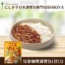 日本Nishikiya兒童咖哩調理包(甘口)