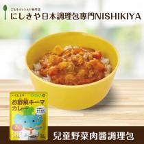 日本Nishikiya兒童野菜肉醬調理包(印度咖哩風味)