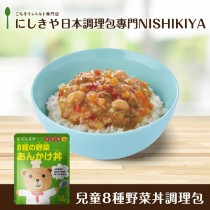日本Nishikiya兒童8種野菜丼調理包