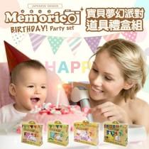 日本Memorico─寶貝夢幻派對道具禮盒組〈5件組〉