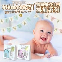 日本Memorico─寶貝奇幻生日掛飾系列