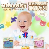 日本Memorico─寶貝俏皮派對掛飾系列