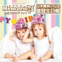 日本Memorico─小公主皇冠生日帽