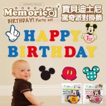 日本Memorico─迪士尼驚奇派對掛飾