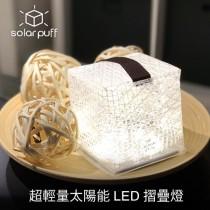 【SOLARPUFF】太陽能LED摺疊燈
