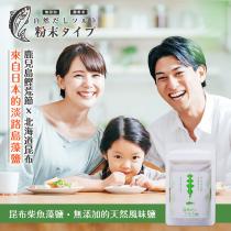 【調味粉50g】 ORiDGE昆布藻鹽