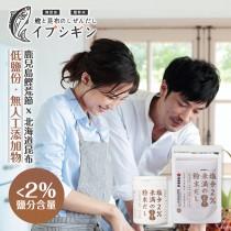 【調味粉60g】 ORiDGE昆布柴魚粉